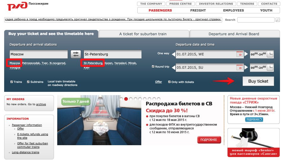 Trains in Russia - How to buy tickets on-line - Select itinerary Moscow - St. Petersburg 3