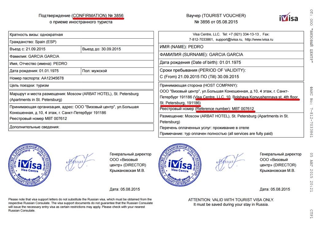 How to obtain a russian visa in an easy and cost effective way in 2018 invitation letter for russia example how do you get visa support altavistaventures Image collections