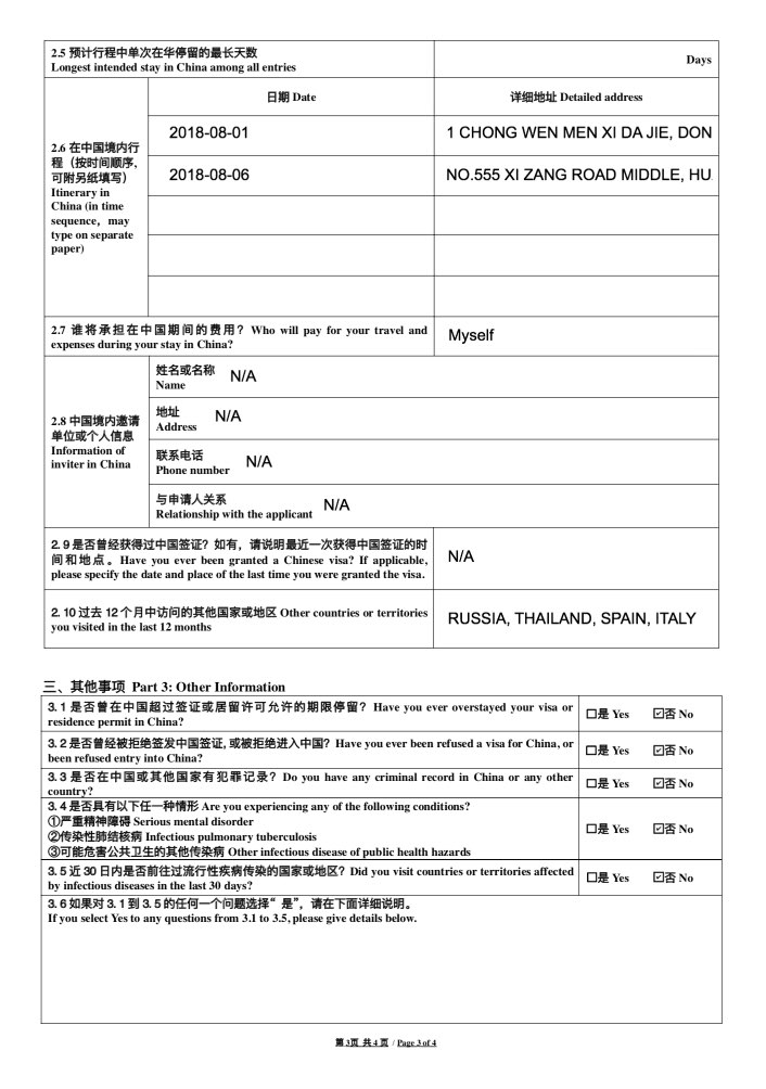 chinese consulate brisbane visa application form