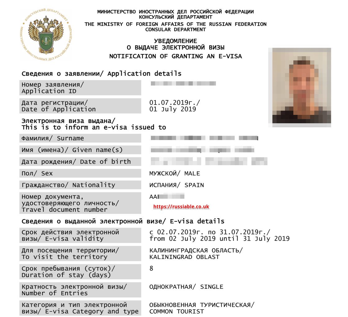 e-visa Russia Example - Featured image - Russiable.co.uk